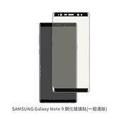 SAMSUNG Galaxy Note 9 (曲面 全膠 滿版) 保護貼 玻璃貼 抗防爆 鋼化玻璃膜 螢幕保護貼SM-N960