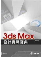 二手書博民逛書店 《3ds Max設計實戰寶典》 R2Y ISBN:9865908468│蔡孟翰