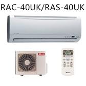 【HITACHI日立】5-7坪定頻分離式冷氣RAC-40UK/RAS-40UK