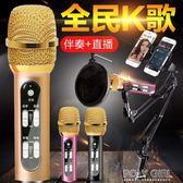 全民K歌手機麥克風唱歌神器OPPO蘋果安卓直播通專用話筒聲卡套裝