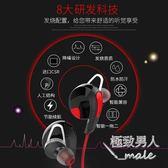 運動跑步藍牙耳機入耳式重低音無線通用立體聲SMY5841【極致男人】