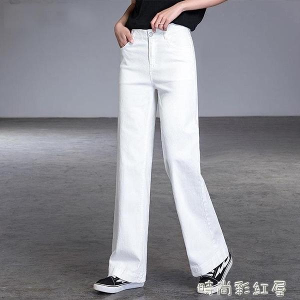 2020春夏新款白色直筒牛仔褲女高腰寬鬆彈力闊腿褲長褲百搭休閒褲「時尚彩紅屋」