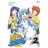 動漫 - 侵略!花枝娘 DVD VOL-2