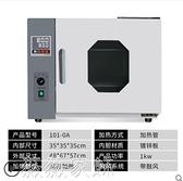 干燥箱 恒溫鼓風烘箱恒溫箱實驗室工業烘干箱高溫300度500度熔噴布 薇薇MKS