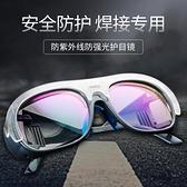 焊友燒電焊眼鏡焊工專用墨鏡防紫外線二保焊防強光防打眼護眼