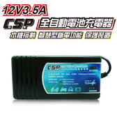 12V 重機摩托車 電瓶專用充電器配件包組 ~CSP進煌