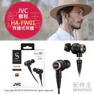 日本代購 空運 JVC CLASS-S HA-FW01 耳道式耳機 入耳式 木質振膜 Hi-Res