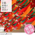 聖誕波浪旗彩帶三層布鈴鐺佈置裝飾 2米...