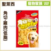 寵物家族-聖萊西黃金營養角切-雞肉(低脂)60g
