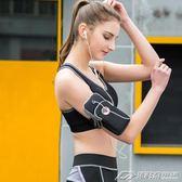 臂包運動手機臂套蘋果男女健身裝備手臂袋手腕包通用胳膊跑步手機臂包  潮流前線