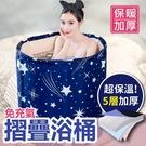 【加厚五層/宅配免運】泡澡桶 浴缸 直徑70cm 圓形泡澡盆 泡澡桶 折疊支架收納浴缸-藍【AAA3586】
