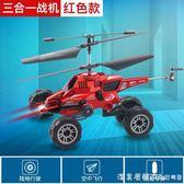 兒童對戰戰斗機直升機充電男孩遙控飛機大號陸空特技無人飛機玩具 igo漾美眉韓衣