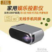 投影機手機家用投影儀高清微型迷你便攜1080p家庭影院 igo陽光好物