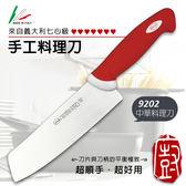 『義廚寶』中華料理刀_18cm    ☞刀片與刀柄的平衡極致-超順手‧超好用☜  贈陶瓷磨刀器