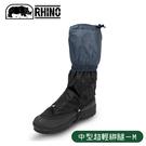 【RHINO 犀牛 中型超輕綁腿《灰/黑》】703/腿套/戶外/登山/防水