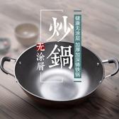 美食之約 雙耳鑄鐵炒鍋老式鐵鍋無涂層不生銹平底加厚生鐵燉鍋