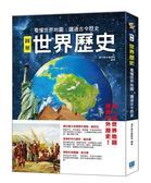 (二手書)圖解世界歷史:看懂世界地圖,讀通古今歷史