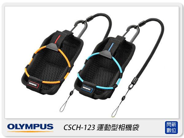 OLYMPUS CSCH-123 運動型 相機套 相機包(CSCH123,元佑公司貨)適TG3 TG4 TG5 TG6 TG860 TG870