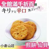 【黑胡椒 20枚】日本 京都名產 小倉山莊 煎餅仙貝 綜合仙貝米菓【小福部屋】