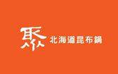 【王品集團】聚 火鍋 北海道昆布鍋 餐券10張(平假日適用 已含服務費 全省通用)