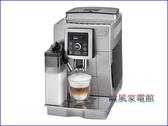 【歐風家電館】(送132302鬆餅機)DeLonghi 迪朗奇 典華型 全自動咖啡機 ECAM23.460.S(免費教學安裝)