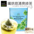 【阿華師茶業】纖烘焙清爽綠茶(4gx20包)-立袋裝