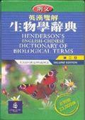 (二手書)朗文英漢雙解生物學辭典(第二版-平)