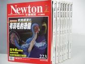 【書寶二手書T1/雜誌期刊_DCB】牛頓_223~230期間_共8本合售_有羽毛的恐龍