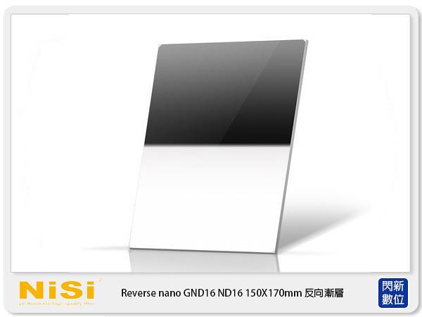 【分期0利率】NISI 耐司 Reverse nano GND16 1.2 反向 方型 漸層鏡 150X170mm