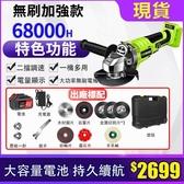 電動角磨機 無刷鋰電68000H壹電壹充 多功能切割機拋光機 無線打磨機(聖誕新品)