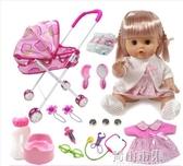 兒童女孩玩具模擬眨眼洋娃娃帶小推車搖籃會說話喝水尿尿娃娃套裝免運  全館免運