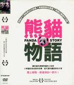 熊貓物語(DVD) @全新未拆@