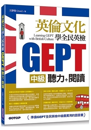 Learning GEPT with British Culture 英倫文化學