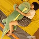 毛絨抱枕 可愛恐龍毛絨玩具公仔玩偶布娃娃長條大抱枕床上睡覺生日禮物女孩 韓菲兒