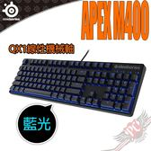 [ PC PARTY ] 賽睿 SteelSeries APEX M400 藍光 線性機械式鍵盤