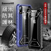 Baseus倍思 蘋果iPhoneXs Xr Xs Max米其林保護殼 手機殼 防摔殼
