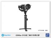 Feiyu 飛宇 G6Max 多功能 三軸手持穩定器 適用相機 手機(G6 Max,公司貨)