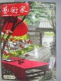 【書寶二手書T1/雜誌期刊_YBL】藝術家_449期_藝術與電影的互文專輯