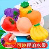 寶寶洗澡玩具軟膠仿真水果捏捏叫菠蘿草莓可咬嬰兒童戲水【雲木雜貨】