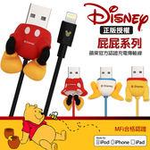 迪士尼正版授權屁屁系列 APPLE官方認證Lightning充電傳輸線(四款)【D31-9-5】