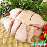 【阿芳鮮物】黑鑽雞 分切雞腿(450g/包)