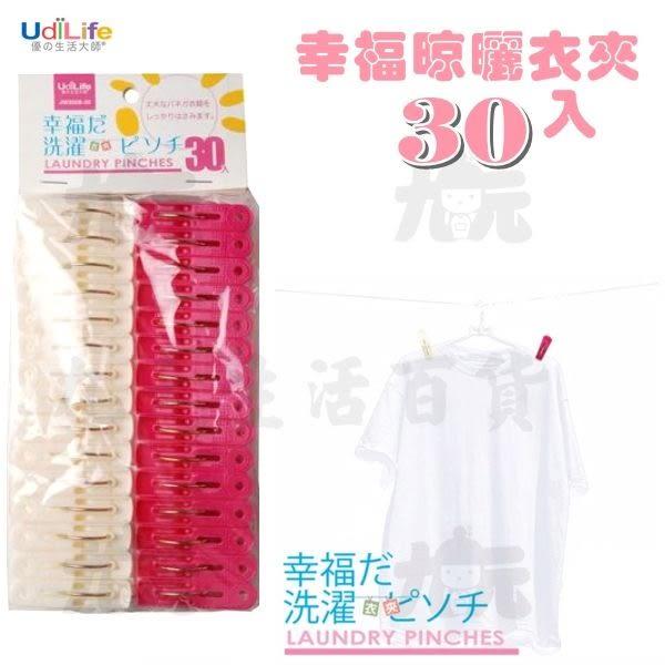 【九元生活百貨】UdiLife 幸福晾曬衣夾/30入 塑膠衣夾