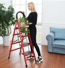 梯子 梯子家用折疊梯加厚室內人字梯移動樓梯伸縮梯步梯多功能扶梯TW【快速出貨八折下殺】