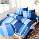床包 / 雙人【海水藍】含兩件枕套  1...