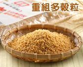 源順.重組多穀粒(1kg/包)﹍愛食網