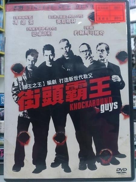 挖寶二手片-Y107-029-正版DVD-電影【街頭霸王】-馮迪索 丹尼斯霍柏(直購價)