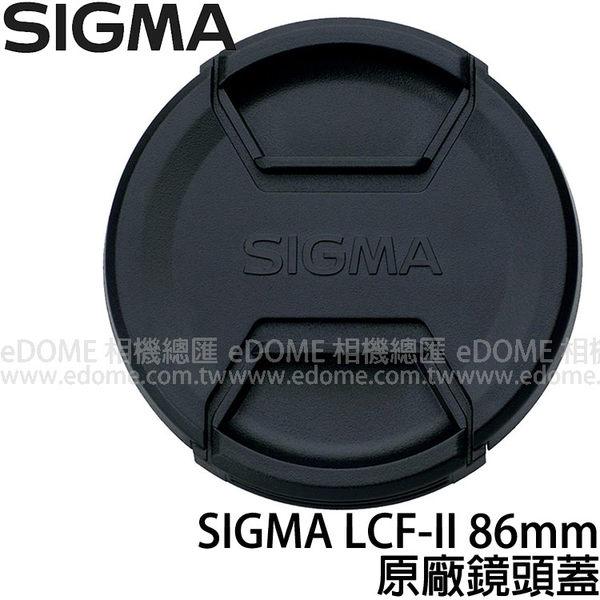 SIGMA LCF-II 86mm CAP 原廠內扣式鏡頭前蓋 (郵局免運 恆伸公司貨) 鏡頭蓋