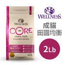 PetLand寵物樂園Wellness-Core無穀系列-成貓-田園均衡 / 2磅 貓飼料