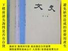 二手書博民逛書店文史罕見2003-2013年共35本合售 詳見描述Y19945