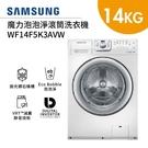 過年限定-(基本安裝+24期0利率) SAMSUNG 三星 14KG 魔力泡泡淨滾筒洗衣機 WF14F5K3AVW/TW